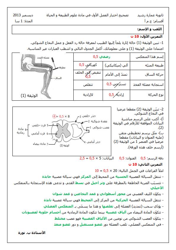 اختبارات الفصل الأول في مادة العلوم الطبيعية السنة الأولى ثانوي أدبي