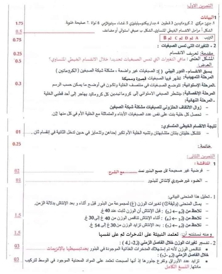 اختبارات الفصل الأول في مادة العلوم الطبيعية السنة الأولى ثانوي علمي مع الحل - الموضوع 03