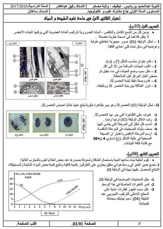 اختبارات الفصل الأول في مادة العلوم الطبيعية السنة الأولى ثانوي علمي مع الحل - الموضوع 05