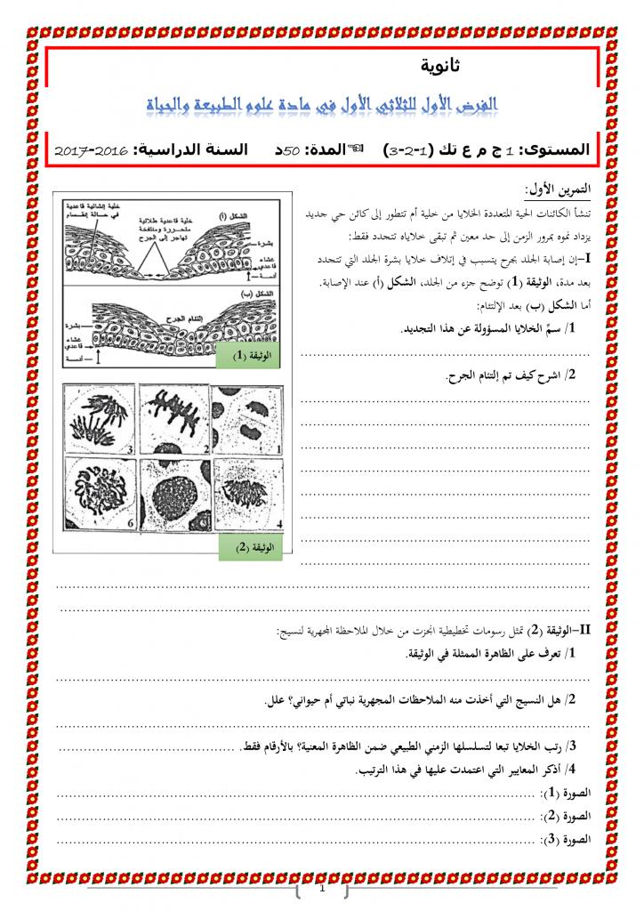 اختبارات الفصل الأول في مادة العلوم الطبيعية السنة الأولى ثانوي علمي مع الحل - الموضوع 06