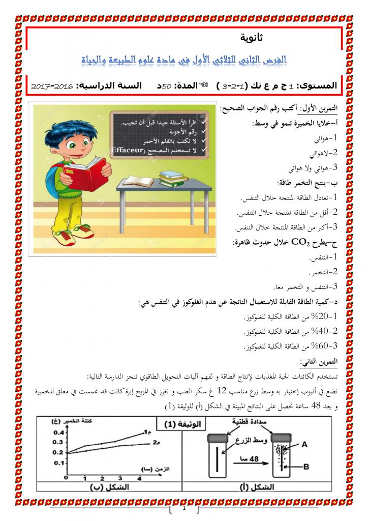 اختبارات الفصل الأول في مادة العلوم الطبيعية السنة الأولى ثانوي علمي مع الحل - الموضوع 07