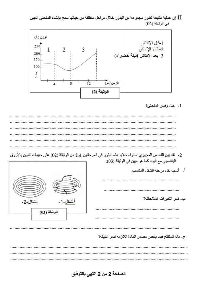 اختبارات الفصل الأول في مادة العلوم الطبيعية السنة الأولى ثانوي علمي مع الحل - الموضوع 08