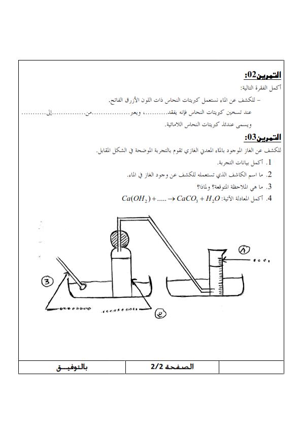 اختبارات الفصل الأول في مادة العلوم الفيزيائية السنة الأولى ثانوي أدبي