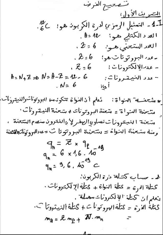 اختبارات الفصل الأول في مادة العلوم الفيزيائية السنة الأولى ثانوي علمي - الموضوع 01