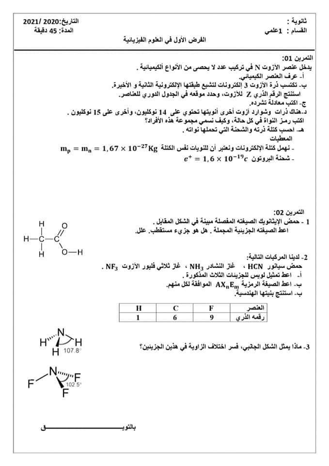اختبارات الفصل الأول في مادة العلوم الفيزيائية السنة الأولى ثانوي علمي - الموضوع 14