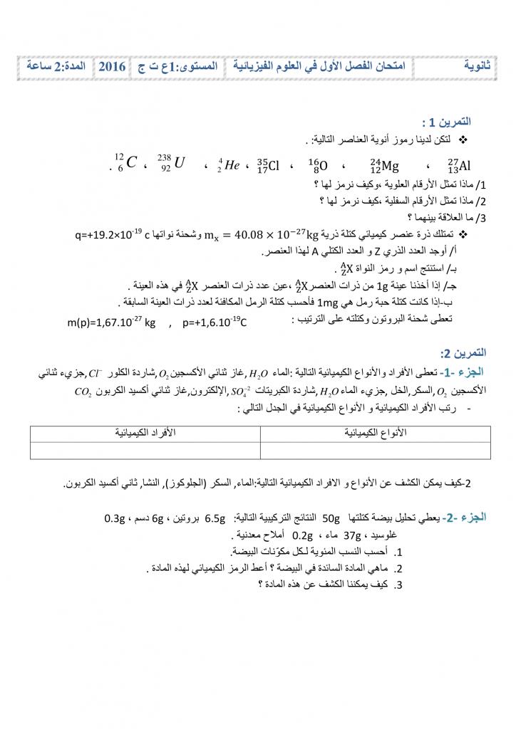 اختبارات الفصل الأول في مادة العلوم الفيزيائية السنة الأولى ثانوي علمي - الموضوع 15