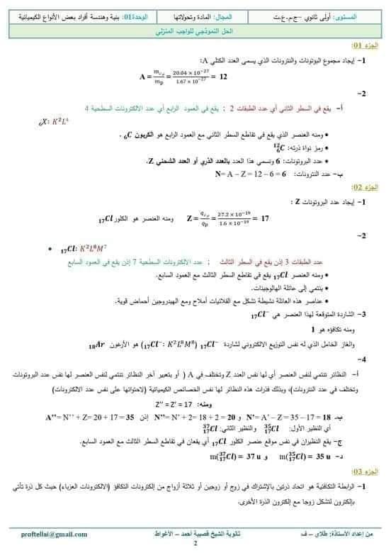 اختبارات الفصل الأول في مادة العلوم الفيزيائية السنة الأولى ثانوي علمي مع الحل - الموضوع 02