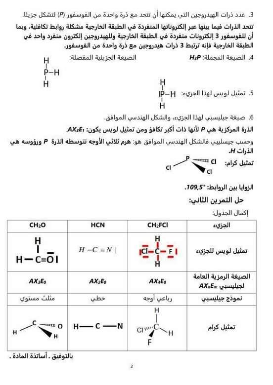 اختبارات الفصل الأول في مادة العلوم الفيزيائية السنة الأولى ثانوي علمي مع الحل - الموضوع 03