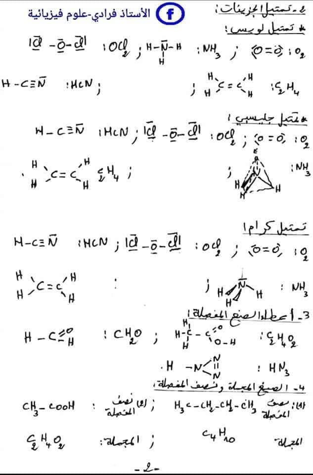 اختبارات الفصل الأول في مادة العلوم الفيزيائية السنة الأولى ثانوي علمي مع الحل - الموضوع 04