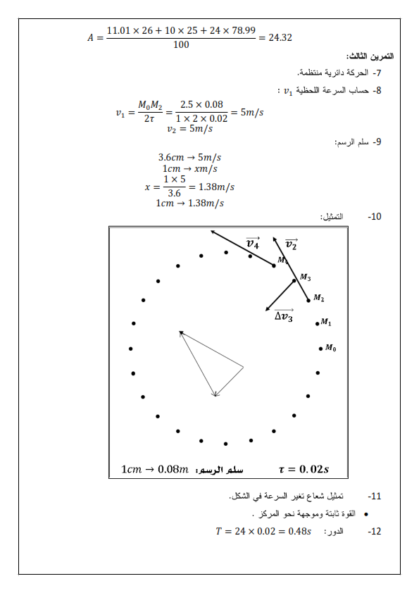 اختبارات الفصل الأول في مادة العلوم الفيزيائية السنة الأولى ثانوي علمي مع الحل - الموضوع 05