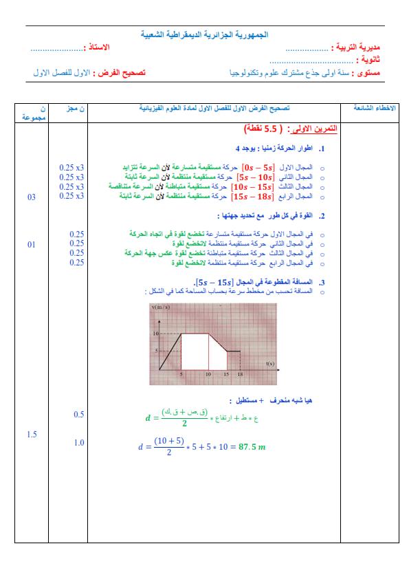 اختبارات الفصل الأول في مادة العلوم الفيزيائية السنة الأولى ثانوي علمي مع الحل - الموضوع 07