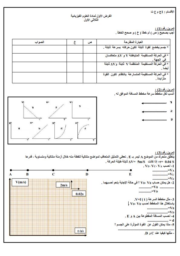 اختبارات الفصل الأول في مادة العلوم الفيزيائية السنة الأولى ثانوي علمي مع الحل - الموضوع 08