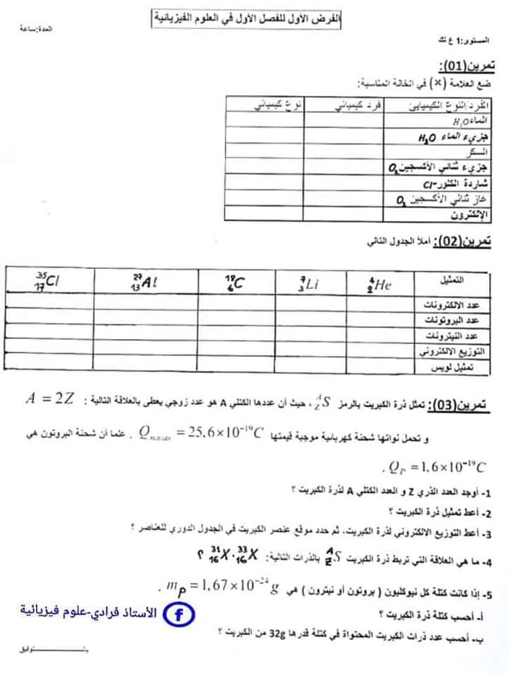 اختبارات الفصل الأول في مادة العلوم الفيزيائية السنة الأولى ثانوي علمي مع الحل - الموضوع 09