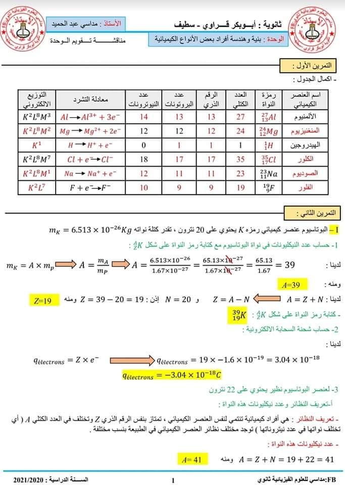 اختبارات الفصل الأول في مادة العلوم الفيزيائية السنة الأولى ثانوي علمي مع الحل - الموضوع 10