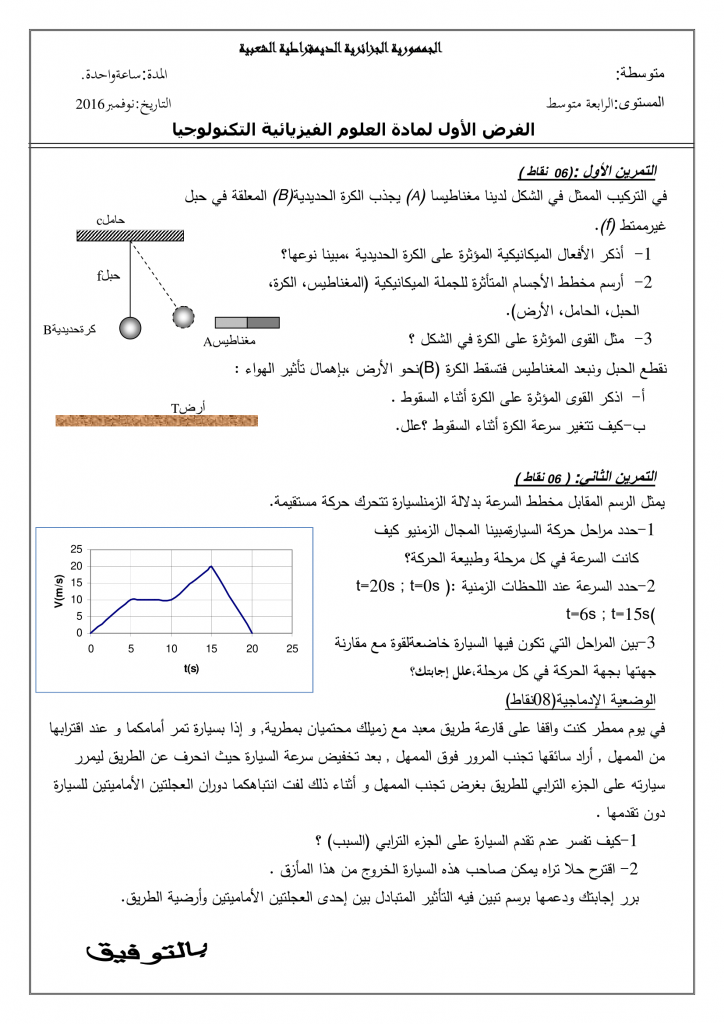 اختبارات الفصل الأول في مادة العلوم الفيزيائية السنة الرابعة متوسط - الموضوع 05