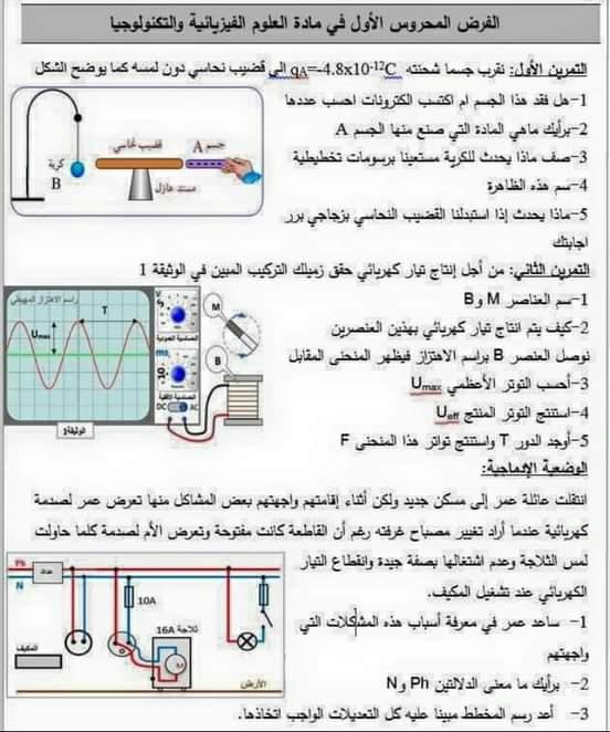 اختبارات الفصل الأول في مادة العلوم الفيزيائية السنة الرابعة متوسط - الموضوع 01
