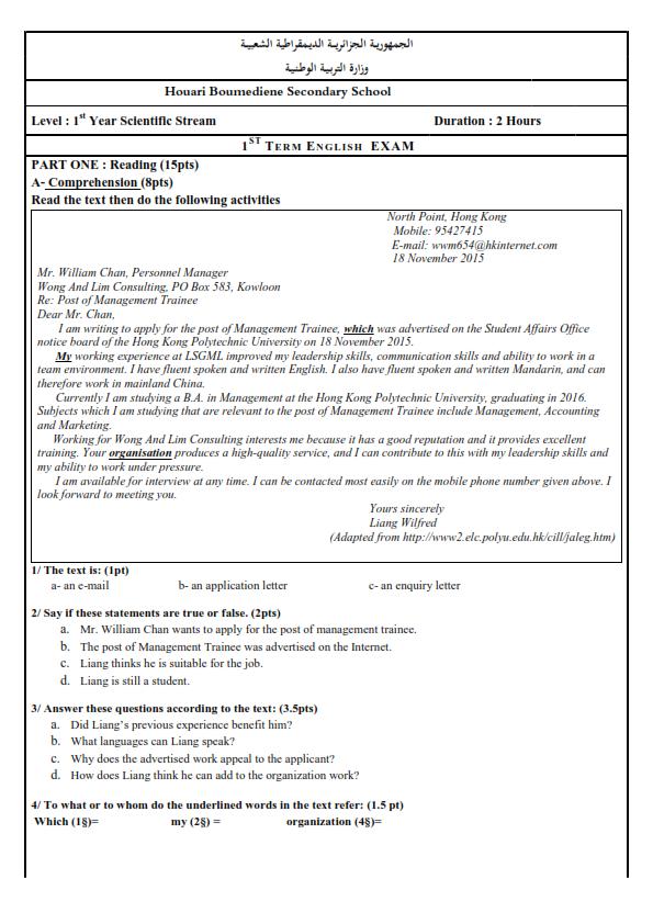 اختبارات الفصل الأول في مادة اللغة الإنجليزية السنة الأولى ثانوي علمي مع الحل - الموضوع 01