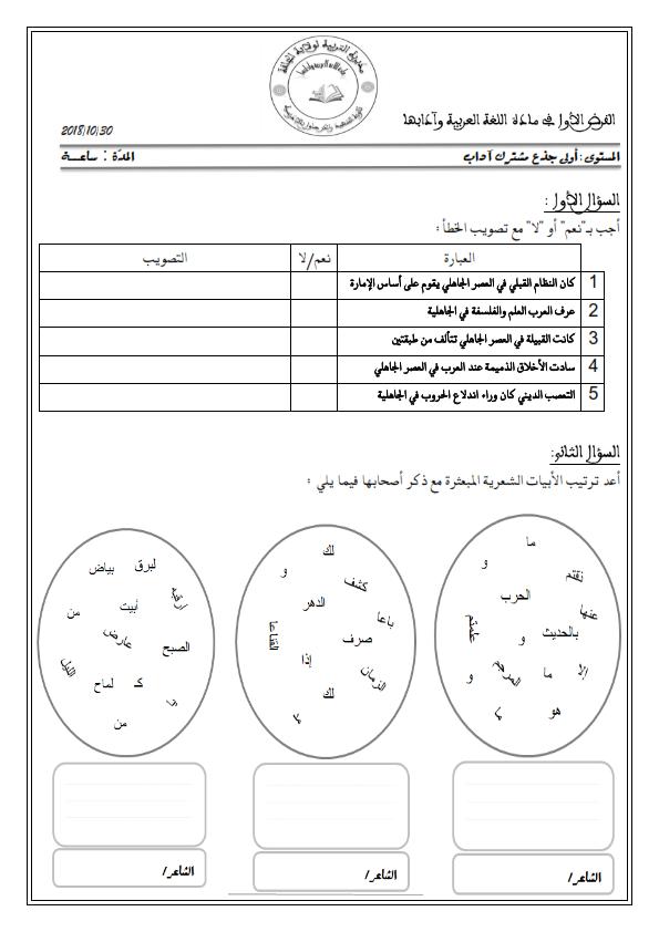 اختبارات الفصل الأول في مادة اللغة العربية السنة الأولى ثانوي أدبي - الموضوع 13
