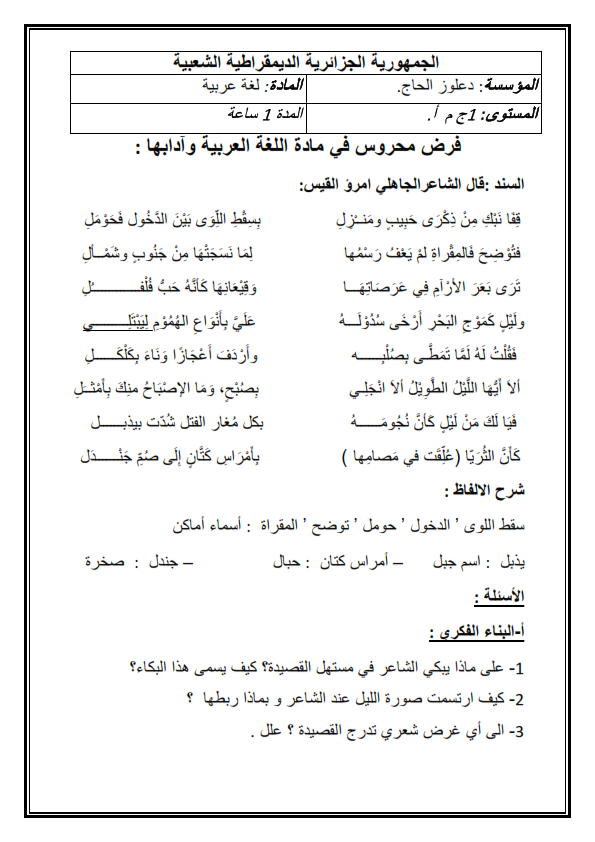 اختبارات الفصل الأول في مادة اللغة العربية السنة الأولى ثانوي أدبي - الموضوع 14