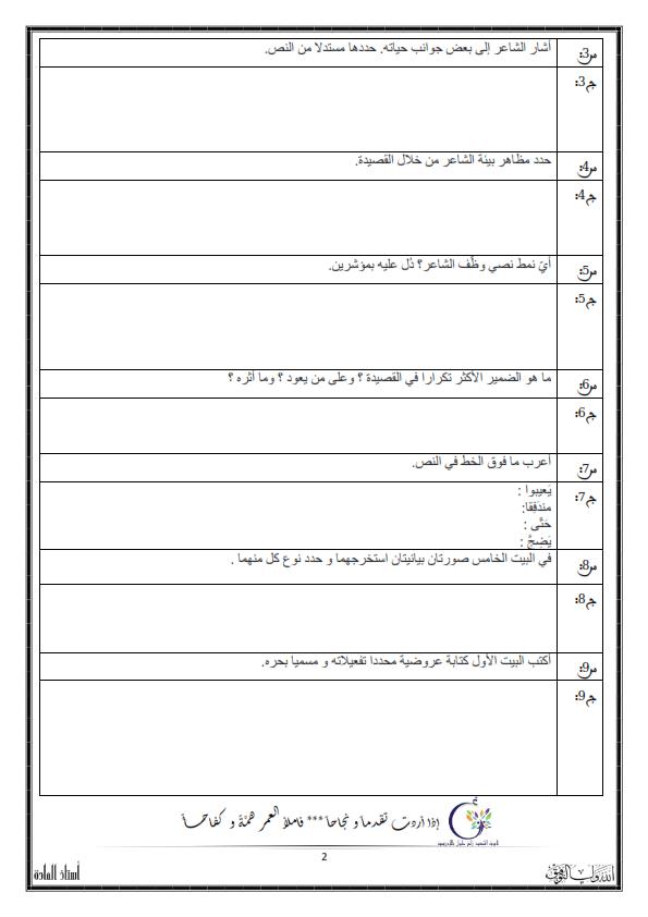 اختبارات الفصل الأول في مادة اللغة العربية السنة الأولى ثانوي أدبي - الموضوع 15