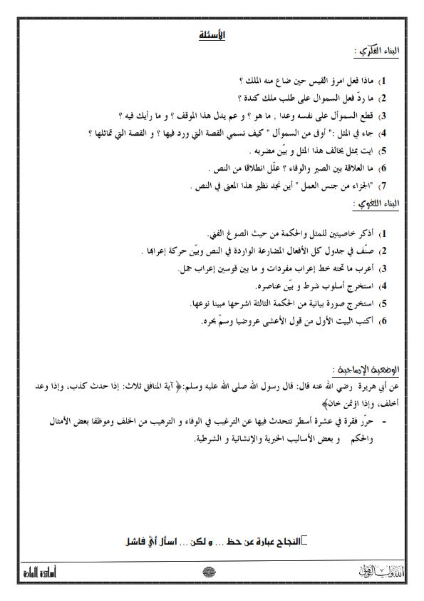 اختبارات الفصل الأول في مادة اللغة العربية السنة الأولى ثانوي أدبي - الموضوع 16