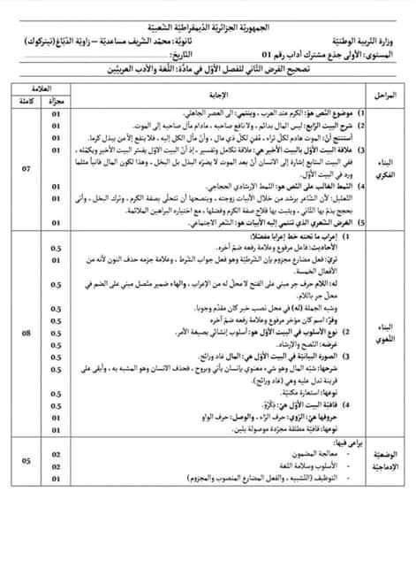 اختبارات الفصل الأول في مادة اللغة العربية السنة الأولى ثانوي أدبي مع الحل - الموضوع 01