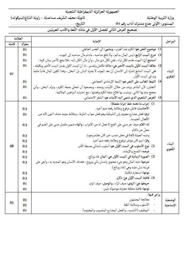 اختبارات الفصل الأول في مادة اللغة العربية السنة الأولى ثانوي أدبي مع الحل - الموضوع 02