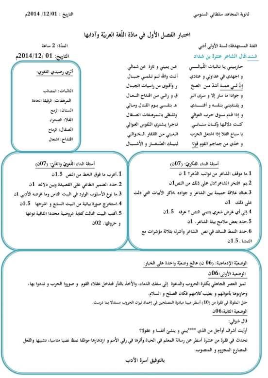 اختبارات الفصل الأول في مادة اللغة العربية السنة الأولى ثانوي أدبي مع الحل - الموضوع 03