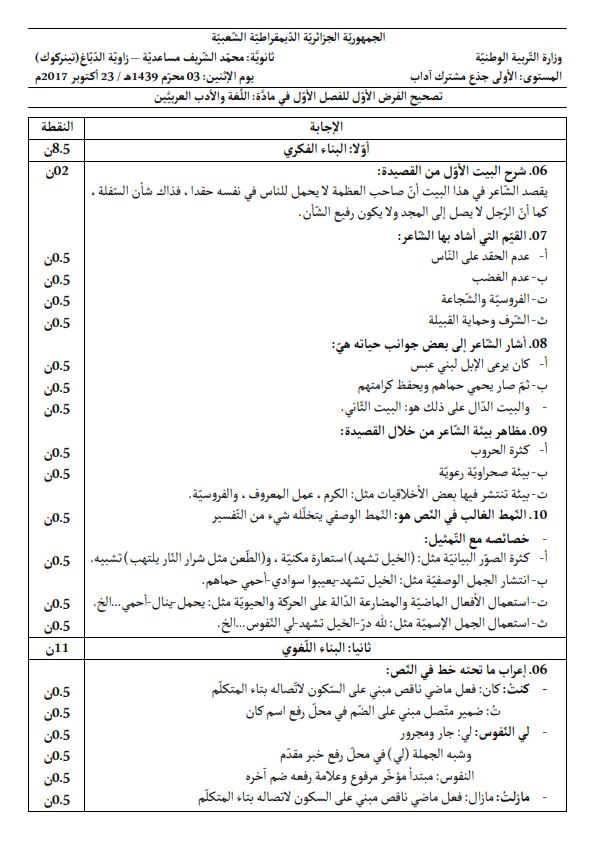 اختبارات الفصل الأول في مادة اللغة العربية السنة الأولى ثانوي أدبي مع الحل - الموضوع 04