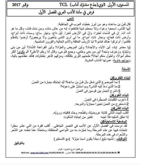 اختبارات الفصل الأول في مادة اللغة العربية السنة الأولى ثانوي أدبي مع الحل - الموضوع 09
