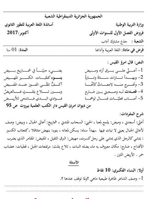 اختبارات الفصل الأول في مادة اللغة العربية السنة الأولى ثانوي أدبي مع الحل - الموضوع 10