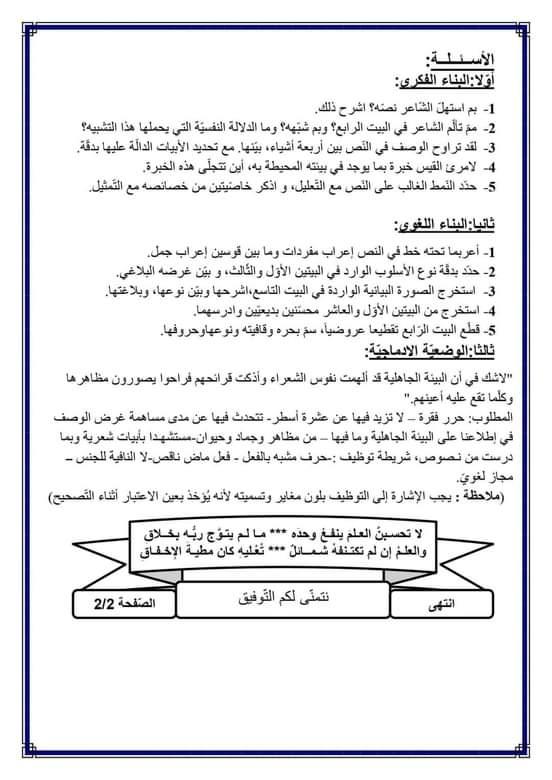 اختبارات الفصل الأول في مادة اللغة العربية السنة الأولى ثانوي أدبي مع الحل - الموضوع 11