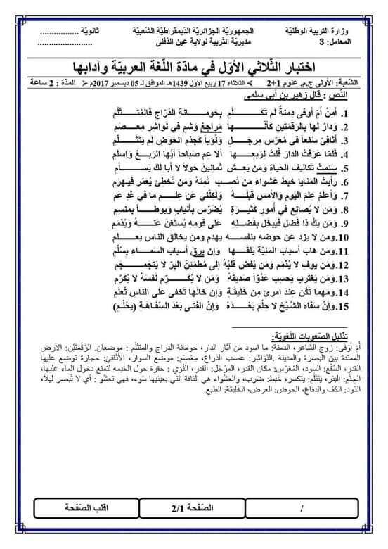 اختبارات الفصل الأول في مادة اللغة العربية السنة الأولى ثانوي علمي - الموضوع 08
