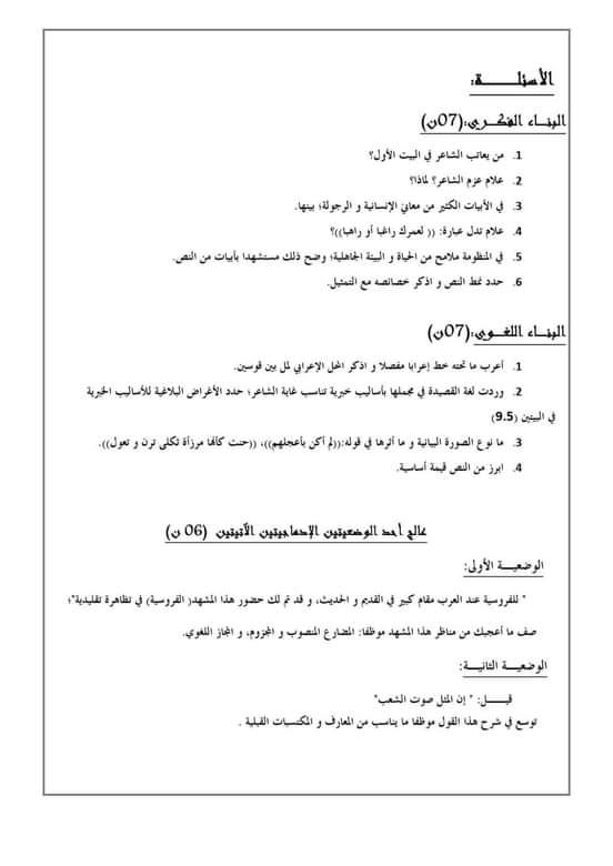 اختبارات الفصل الأول في مادة اللغة العربية السنة الأولى ثانوي علمي مع الحل - الموضوع 01