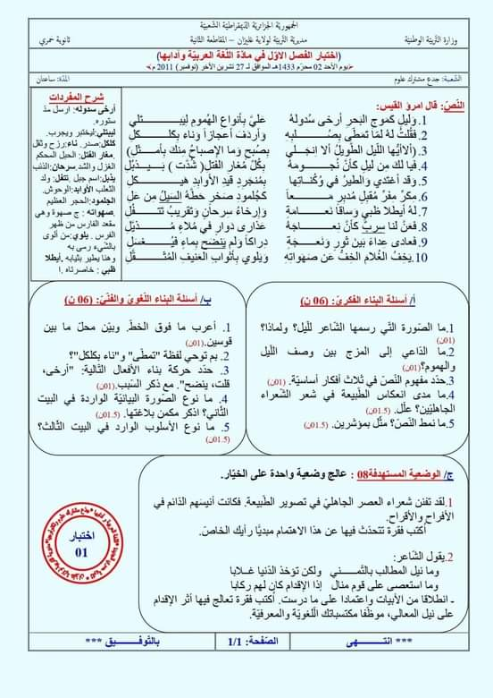 اختبارات الفصل الأول في مادة اللغة العربية السنة الأولى ثانوي علمي مع الحل - الموضوع 02