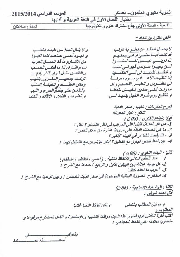 اختبارات الفصل الأول في مادة اللغة العربية السنة الأولى ثانوي علمي مع الحل - الموضوع 03