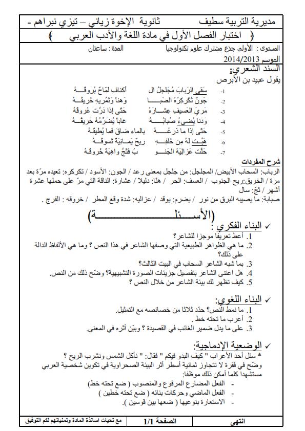 اختبارات الفصل الأول في مادة اللغة العربية السنة الأولى ثانوي علمي مع الحل - الموضوع 04