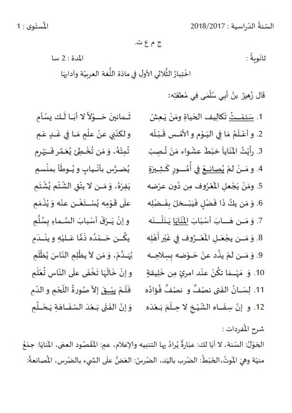 اختبارات الفصل الأول في مادة اللغة العربية السنة الأولى ثانوي علمي مع الحل - الموضوع 05