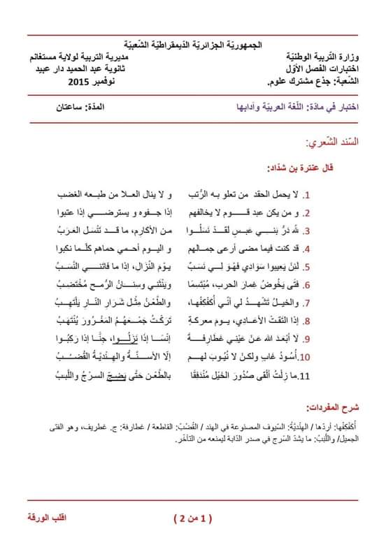 اختبارات الفصل الأول في مادة اللغة العربية السنة الأولى ثانوي علمي مع الحل - الموضوع 07