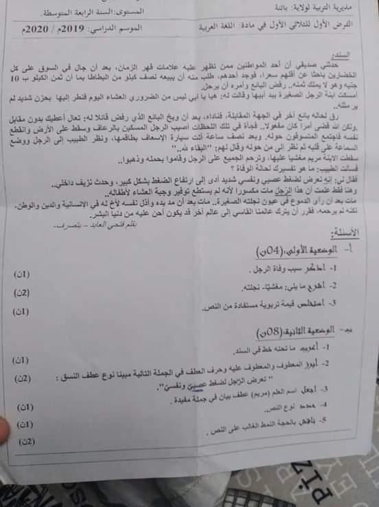 اختبارات الفصل الأول في مادة اللغة العربية للسنة الرابعة متوسط - الموضوع 04