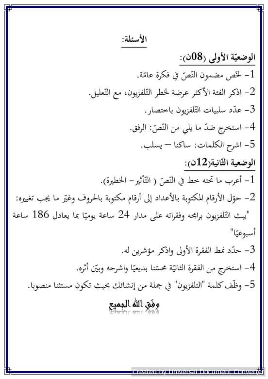 اختبارات الفصل الأول في مادة اللغة العربية للسنة الرابعة متوسط مع الحل - الموضوع 01