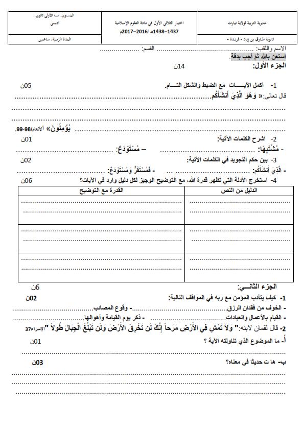 اختبارات الفصل الأول في مادة التربية الإسلامية السنة الأولى ثانوي أدبي - الموضوع 03