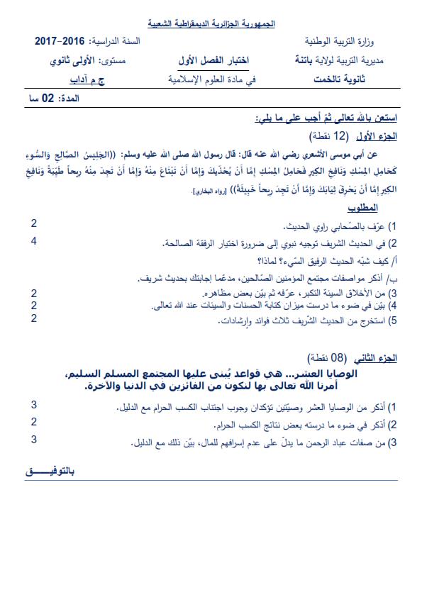 اختبارات الفصل الأول في مادة التربية الإسلامية السنة الأولى ثانوي أدبي - الموضوع 04