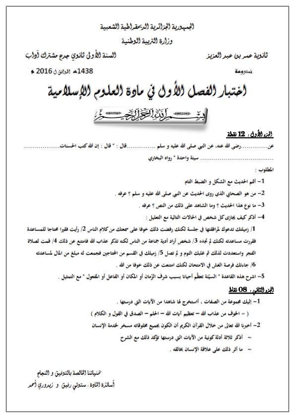 اختبارات الفصل الأول في مادة التربية الإسلامية السنة الأولى ثانوي أدبي - الموضوع 05