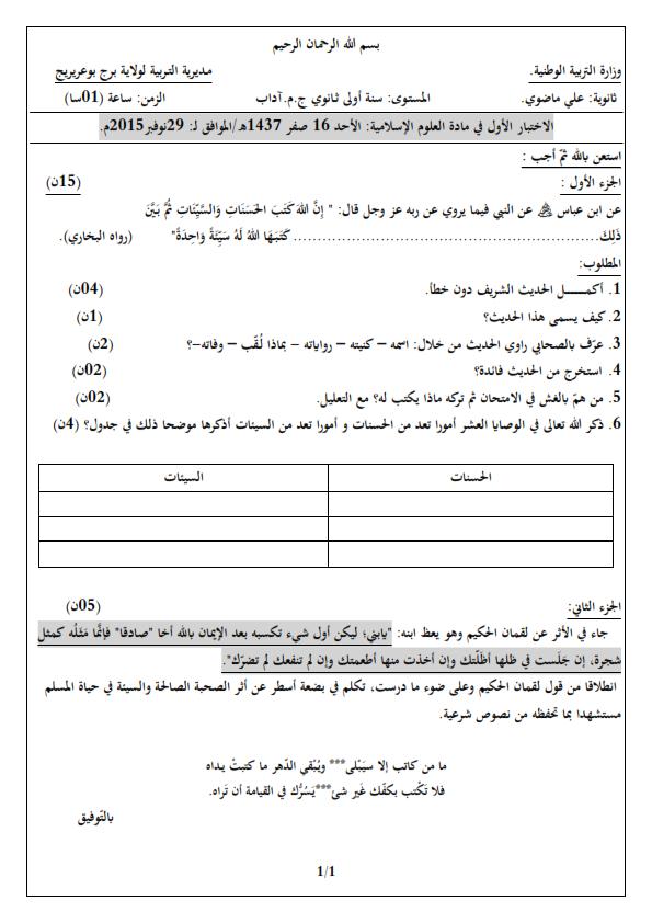 اختبارات الفصل الأول في مادة التربية الإسلامية السنة الأولى ثانوي أدبي - الموضوع 01