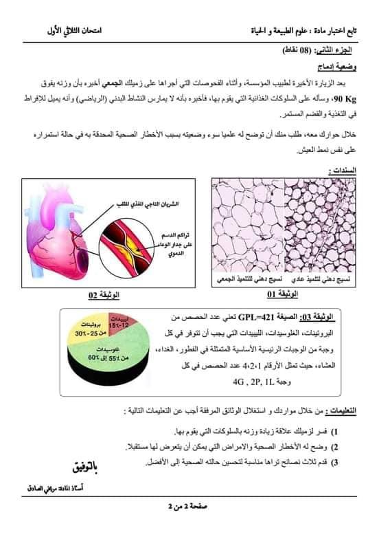 اختبارات الفصل الأول في مادة العلوم الطبيعية السنة الرابعة متوسط مع الحل - الموضوع 09