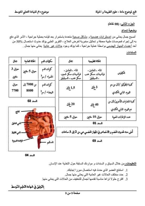 اختبارات الفصل الأول في مادة العلوم الطبيعية السنة الرابعة متوسط مع الحل - الموضوع 12
