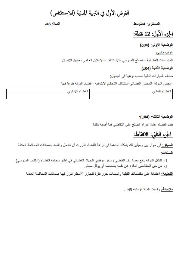 اختبارات الفصل الأول في مادة التربية المدنية السنة الرابعة متوسط - الموضوع 01