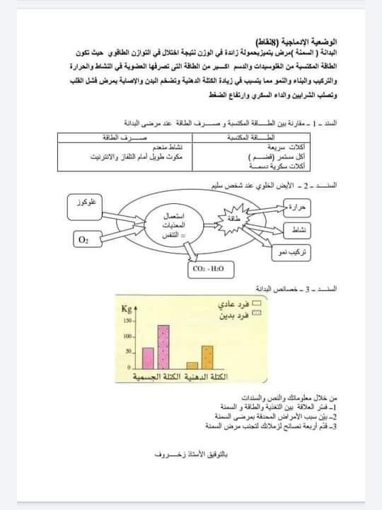 اختبارات الفصل الأول في مادة العلوم الطبيعية السنة الرابعة متوسط مع الحل - الموضوع 01
