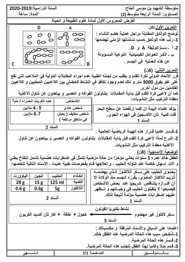 اختبارات الفصل الأول في مادة العلوم الطبيعية السنة الرابعة متوسط مع الحل - الموضوع 03